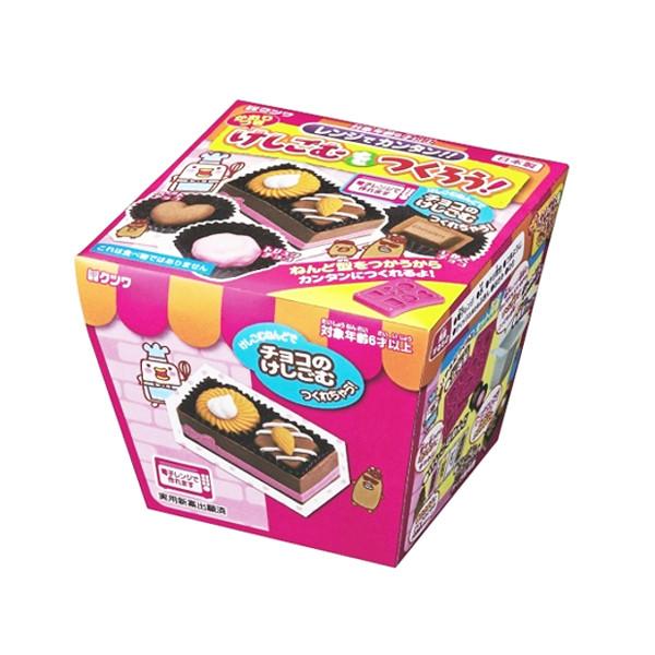 DIY Erasers Kit  Kutsuwa DIY Eraser Kit Chocolate £6 99