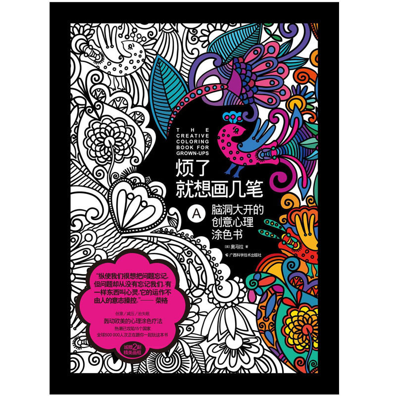 Discount Adult Coloring Books  Popular Adult Coloring Books Buy Cheap Adult Coloring